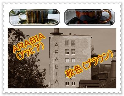 Caw-Caw ARABIA 秋色